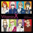 ビタミンX ドラマCD 「Ultra ビタミン」