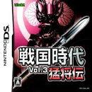 戦国時代 Vol.3 猛将伝