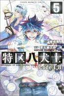 特区八犬士「code:T-8」(5)