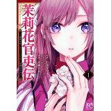 茉莉花官吏伝(1) (プリンセスコミックス)