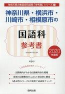 神奈川県・横浜市・川崎市・相模原市の国語科参考書(2020年度版)