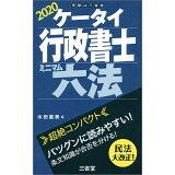 ケータイ行政書士ミニマム六法(2020)