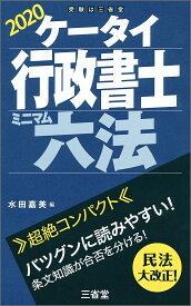ケータイ行政書士 ミニマム六法 2020 [ 水田 嘉美 ]
