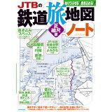 JTBの鉄道旅地図ノート正縮尺版 (JTBのMOOK)