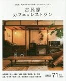 古民家カフェ&レストラン