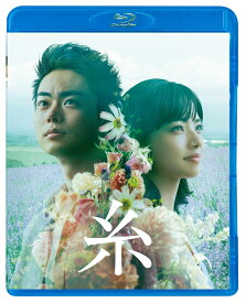 糸 Blu-ray 通常版【Blu-ray】 [ 菅田将暉 ]