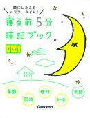 寝る前5分暗記ブック(小4)