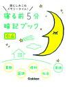 寝る前5分暗記ブック(小4) 頭にしみこむメモリータイム! 算国理社英 [ 学研プラス ]