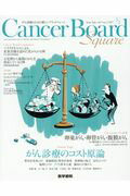 Cancer Board Square Vol.3 No.2