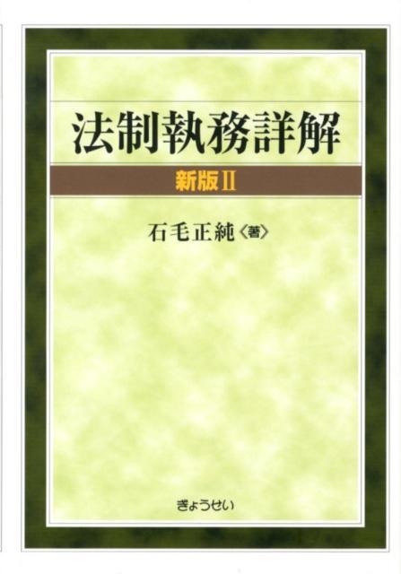 法制執務詳解新版2 [ 石毛正純 ]