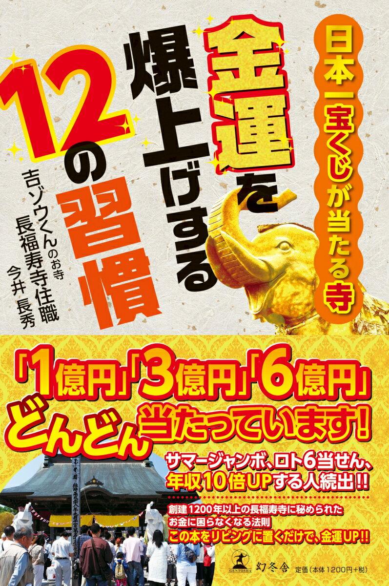 金運を爆上げする12の習慣 日本一宝くじが当たる寺 [ 今井長秀 ]