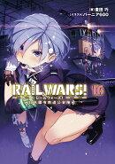 RAIL WARS!(16)