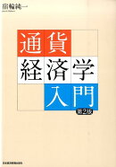 通貨経済学入門第2版