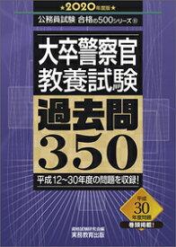 大卒警察官 教養試験 過去問350[2020年度版] [ 資格試験研究会 ]