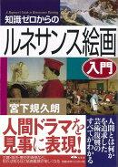 【バーゲン本】知識ゼロからのルネサンス絵画入門