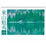 東山魁夷アートカレンダー(小型判)(2020年版) ([カレンダー])