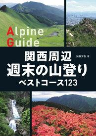 関西周辺 週末の山登りベストコース123 (ヤマケイアルペンガイド)