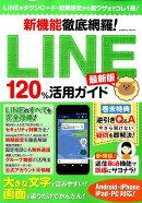 新機能徹底網羅!LINE120%活用ガイド最新版