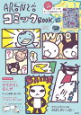 アランジアロンゾコミックBOOK ([バラエティ])