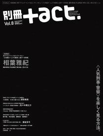別冊プラスアクト(vol.8) 〈人気刑事・警察〉を楽しく見る方法。完全独占!相葉雅紀 渡部 (ワニムックシリーズ)