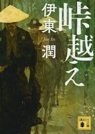 峠越え (講談社文庫) [ 伊東 潤 ]