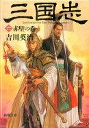 三国志(6(赤壁の巻))