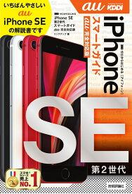 ゼロからはじめる iPhone SE 第2世代 スマートガイド au完全対応版 [ リンクアップ ]