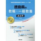 徳島県の教職・一般教養過去問(2021年度版) (徳島県の教員採用試験「過去問」シリーズ)