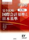 完全比較国際会計基準と日本基準第3版 国際会計の実務 [ 新日本有限責任監査法人 ]
