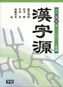 【バーゲン本】漢字源 改訂第5版2色刷