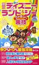 東京ディズニーランド&シーファミリー裏技ガイド(2010〜11年版)