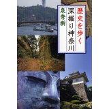 歴史を歩く深掘り神奈川 (PHP文庫)