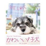 かわいい!子犬カレンダー(2020) ([カレンダー])