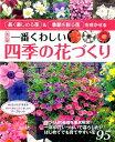 一番くわしい四季の花づくり改訂版 長く楽しめる花&季節を彩る花を咲かせる (ブティックムック)