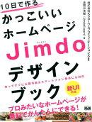 10日で作るかっこいいホームページJimdoデザインブック