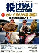投げ釣りパラダイス(2017 秋冬号)