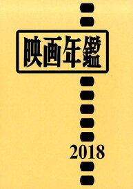 映画年鑑(2018年版)