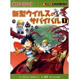 新型ウイルスのサバイバル(1) (かがくるBOOK 科学漫画サバイバルシリーズ)