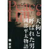 Peace Hill(下)