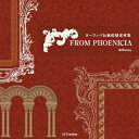 FROM PHOENICIA ヨーロッパ伝統紋様素材集 [ kd factory ]