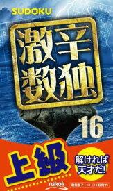 激辛数独(16) 上級