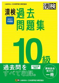 漢検 10級 過去問題集 2021年度版