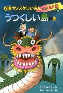 【バーゲン本】うつくしい島の巻ー忍者サノスケじいさんわくわく旅日記47