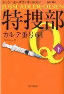特捜部Q-カルテ番号64(下)