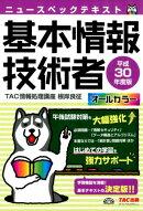 ニュースペックテキスト基本情報技術者(平成30年度版)