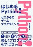 はじめるPython!ゼロからのゲームプログラミング