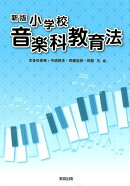 小学校音楽科教育法新版