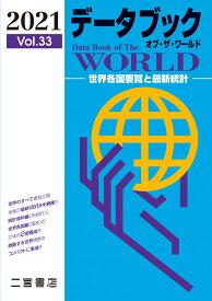 データブック オブ・ザ・ワールド 2021 (vol.33) 世界各国要覧と最新統計 [ 二宮書店編集部 ]