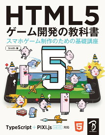 HTML5 ゲーム開発の教科書 [ Smith ]