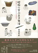 【バーゲン本】昭和に学ぶエコ生活 日本らしさにヒントを探る